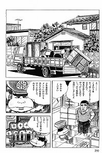 GAKIDEKA 19 - japanese cartoon (20p)
